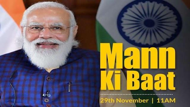 Mann Ki Baat : पीएम मोदी आज देश से करेंगे 'मन की बात'