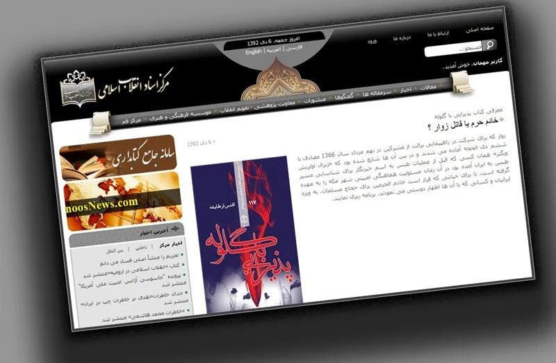 85دروغسازی-مرکز-اسناد-انقلاب-اسلامی