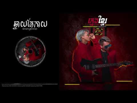 KmengKhmer - ឆ្ងាយតែកាយ (Far Away) [Official Audio]