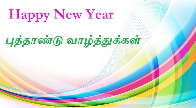 Image result for புத்தாண்டு வாழ்த்துக்கள் 2017