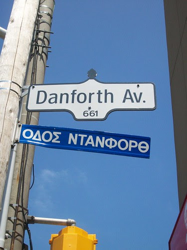 Greek on the Danforth