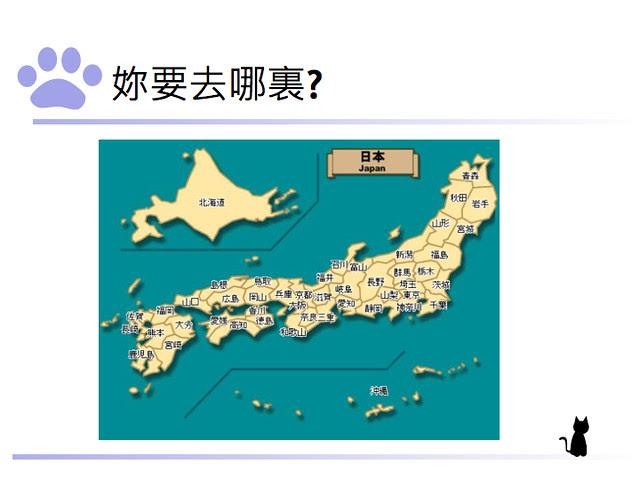TBG-日本自助旅行之必要 – 溫泉+20121110.014