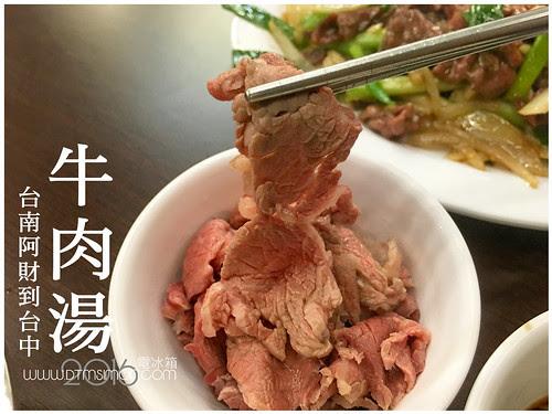 阿財牛肉湯五權00.jpg