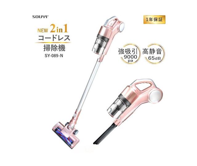 【網店特價 $650】SOUYI SY-089 2 合 1 充電式無線真空吸塵機 打掃好幫手