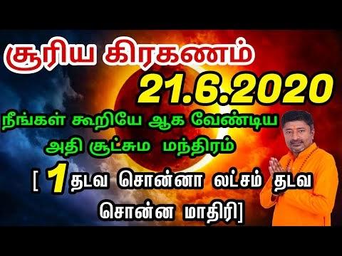 சூரிய கிரகணம் ஜூன் 21 2020 கூற வேண்டிய முக்கிய மந்திரம்   SURYA GRAHANAM...