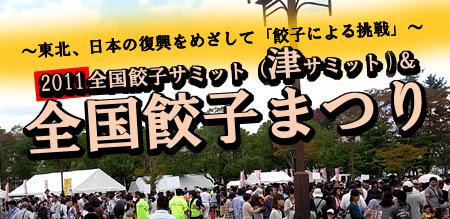 2011全国餃子サミット&全国餃子まつり,津ぎょうざ