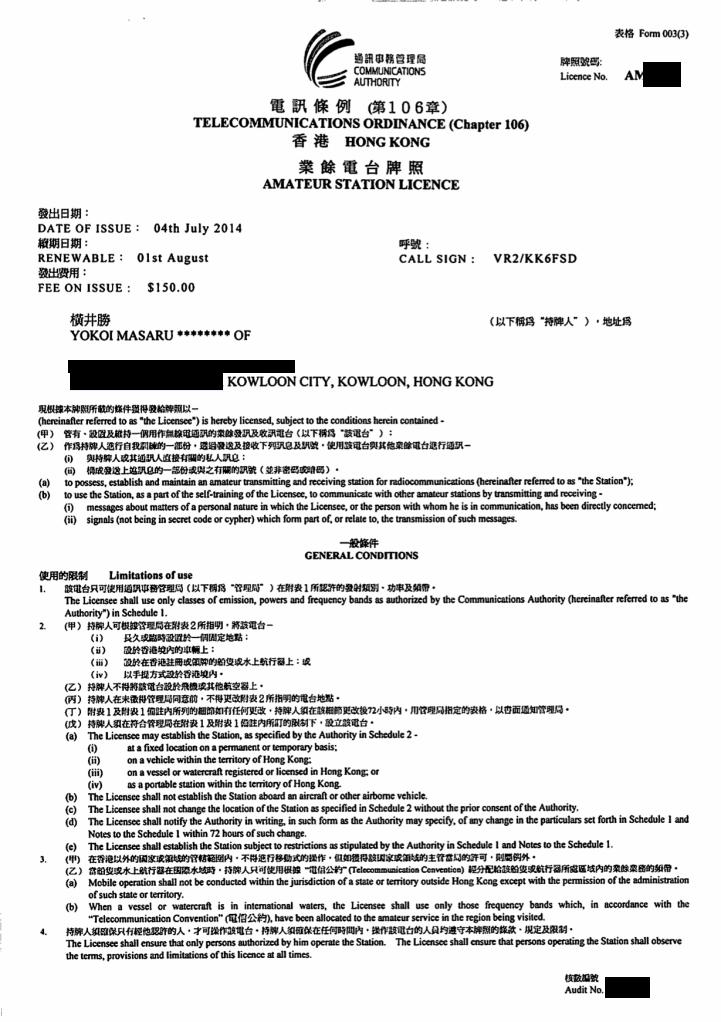 VR2KK6FSD 免許状