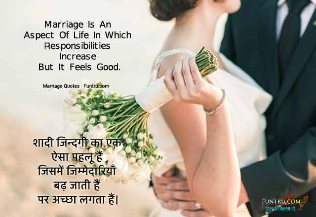 Marriage Quotes New Marriage Quotes In Hindi Best Marriage Quotes 2019