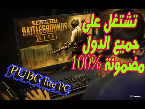 Pubg Pc Lite Thumbnail Download | Pubg Free Uc Gx Tool