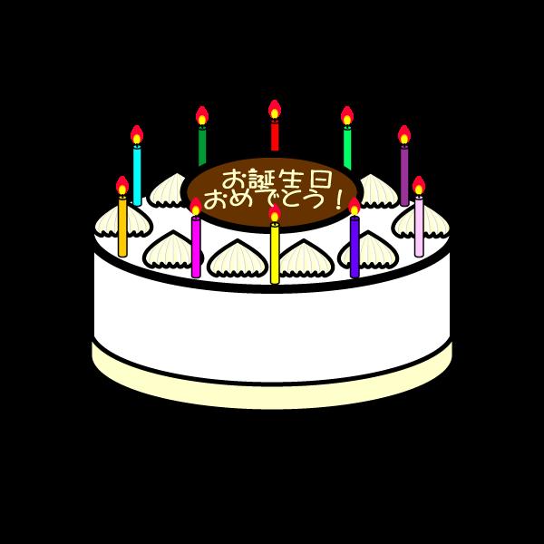 かわいい誕生日ケーキバースデーケーキの無料イラスト商用フリー