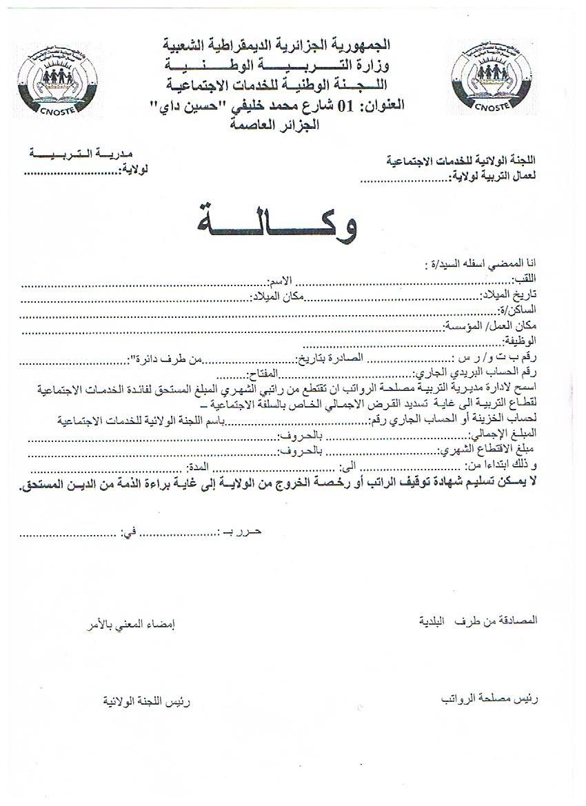 Exemple De Procuration Pour Conduire Une Voiture Au Maroc ...