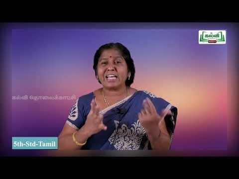5th Tamil செய்யுள் பருவம் 1 இயல் 1 அலகு 1 Kalvi TV
