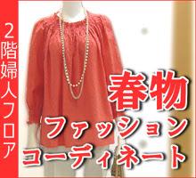 松菱,春物,ファッション,婦人,コーディネート