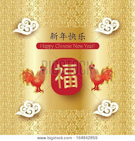 Vector Chinese New Year Rooster Vector & Photo | Bigstock