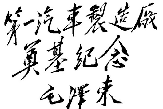 Chinese Communist Party Warns Officials: Calligraphy Isn't for Amateurs