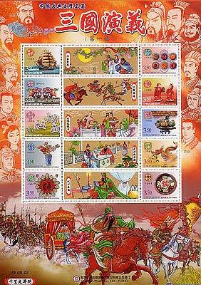 三國演義(第一輯)個人化郵票