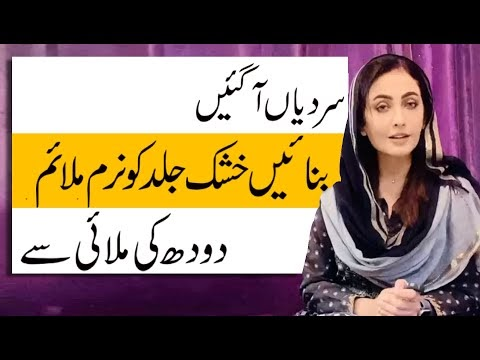 Best Home Remedy for Soft Smooth Skin in Winters by Dr. Umme Raheel