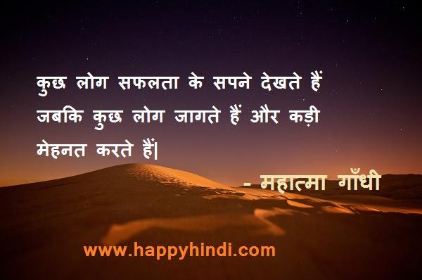 Image Quotes mahatma gandhi