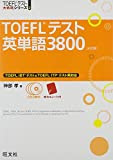 TOEFLテスト英単語3800 4訂版 (TOEFL(R)大戦略)