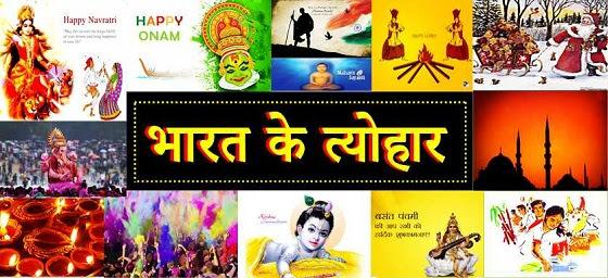 सामान्य ज्ञान : भारतीय त्यौहार के प्रकार