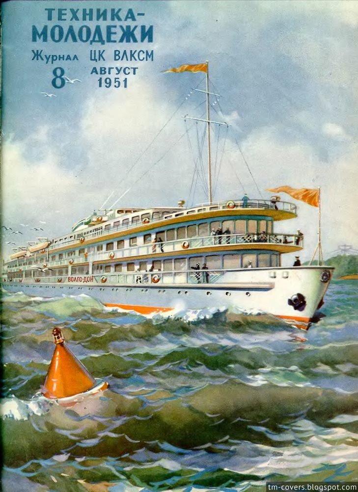 Техника — молодёжи, обложка, 1951 год №8