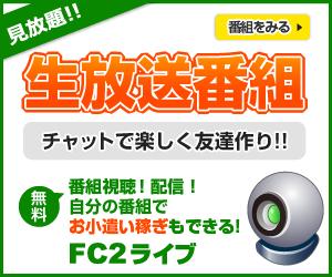 FC2ライブ