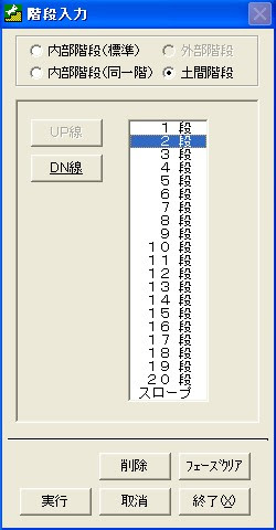 土間階段>メニュー>DN線