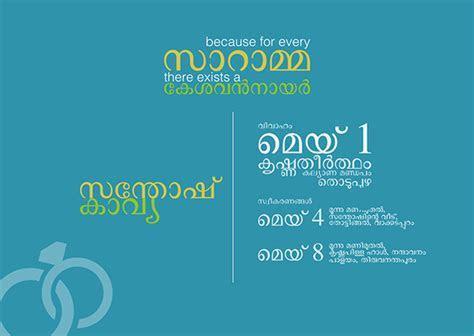 Minimal, Typographic, Malayalam Wedding Card on Behance
