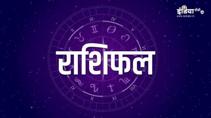 राशिफल 30 अक्टूबर: रवि योग के कारण सिंह राशि वालों को अचानक होगा फायदा, जानें अन्य का हाल