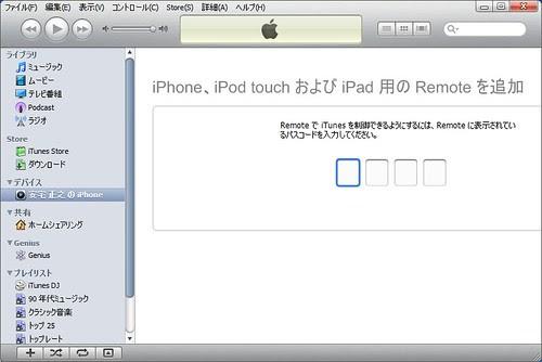 iTunes remote 設定