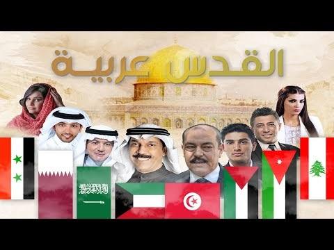 #اوبريت #القدس #عربية اوبريت القدس عربية mp3
