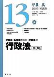行政法 (伊藤真試験対策講座) 第3版