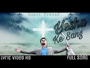 येशु के संग ख्रिश्चियन सोंग  Yeshu Ke Sang ( Sumit Prasad ) Christian Hindi Song Lyrics