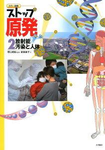 カラー図解ストップ原発(2)