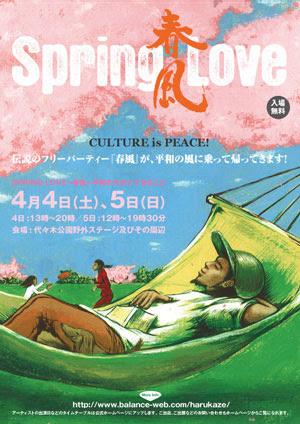 Spring LoveのJPG