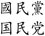 KMT (Chinese characters).svg