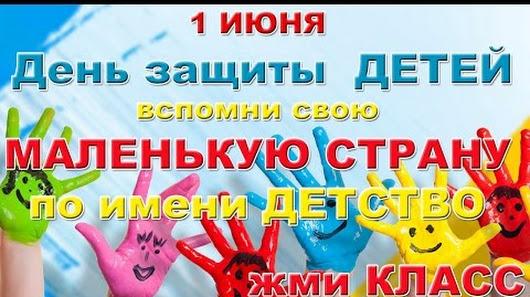 Скачать песни на 1 июня детский праздник детские праздники Улица Удальцова