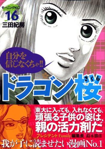 三田紀房『ドラゴン桜』(16巻)