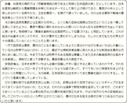 http://www.jacom.or.jp/nousei/rensai/2018/02/180228-34714.php