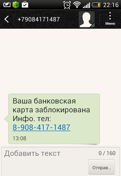 Ваша банковская карта заблокирована. +79084171487