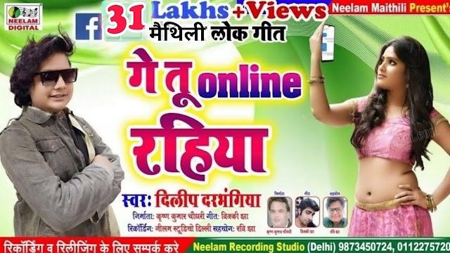 Massenger Par Massage Karbau Ge Tu Online Rahihai Lyrics