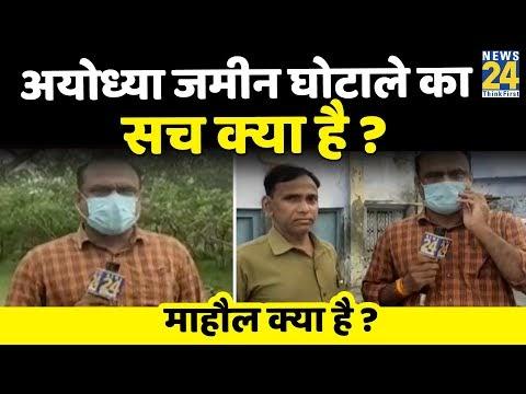 अयोध्या जमीन घोटाले का सच क्या है ? Ayodhya में माहौल क्या है ? Ayodhya jameen ghotala explain विस्तार से जानिए !!