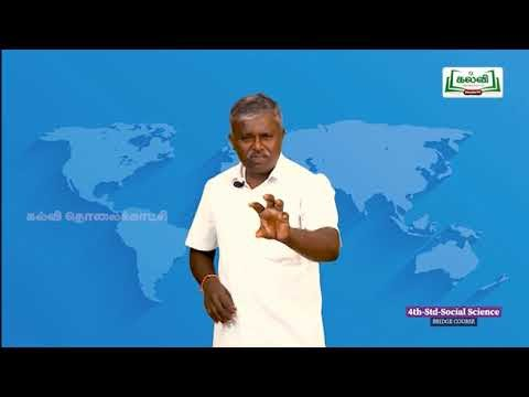 4th Social Science சமூகஅறிவியியல் மாவட்டம், மாநிலம் மற்றும் நாடு அலகு 6 Kalvi TV
