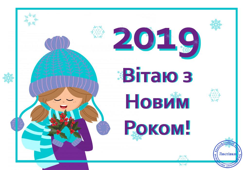 Авторська відкритка з Новим роком 2019