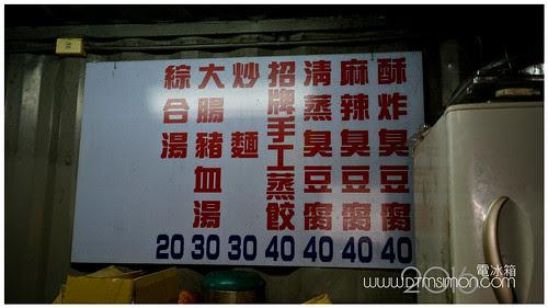 領帶臭豆腐11.jpg