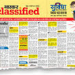 Ad Booking in HT Estate and HT Main | ad4print