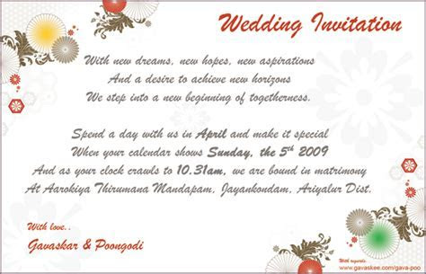 MARRIAGE QUOTES FOR WEDDING INVITATIONS IN ENGLISH image