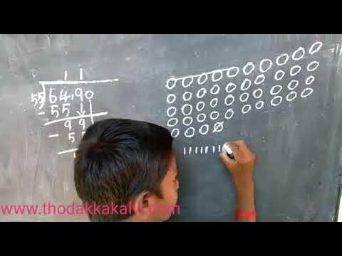 Class:5 - எளிய முறையில் ஈரிலக்க வகுத்தல்