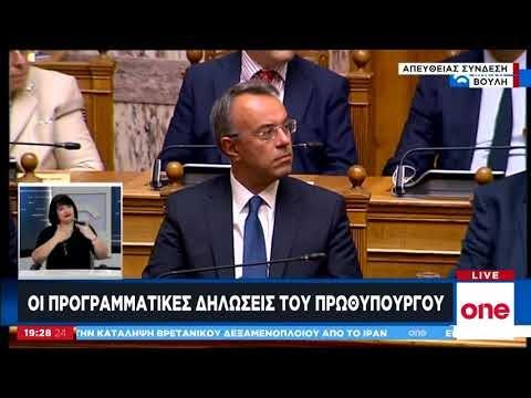 Οι προγραμματικές δηλώσεις του Κ. Μητσοτάκη στη Βουλή