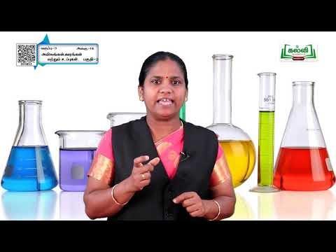 9th Science அமிலங்கள், காரங்கள் மற்றும் உப்புகள் அலகு 14 பகுதி 2 Kalvi TV